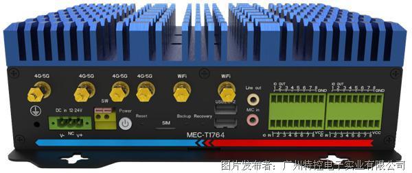 重磅推出-特控5G高端移动机器人控制器MEC-T1764