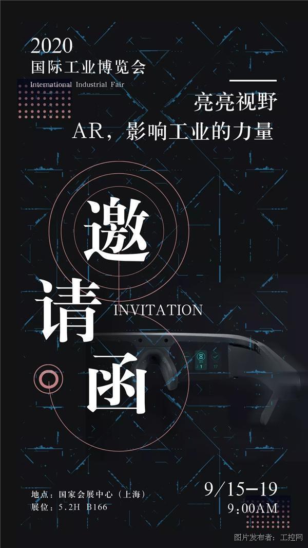 交互变革、效率升级 亮亮视野携新品即将亮相2020中国工博会