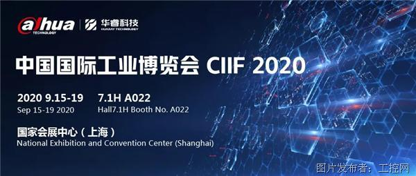 华睿科技邀您共赴中国国际股票配资博览会