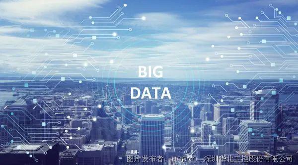 华北工控 | 基于大数据处理分析技术的计算机产品方案
