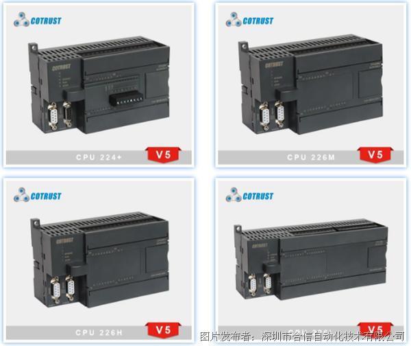 合信自动化全新发布V5平台224XP,CTSC200系列V5集结完毕