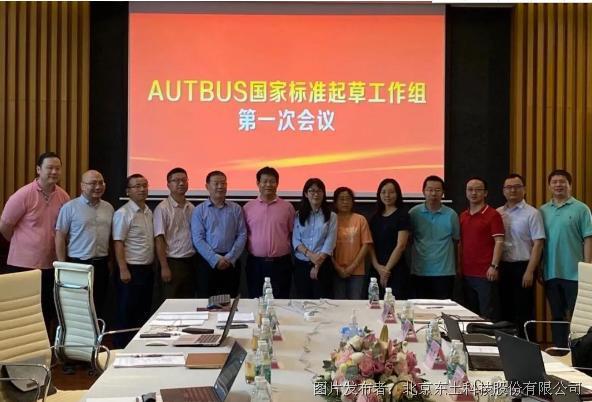 标准引领   AUTBUS国家标准起草工作组第一次会议于教师节顺利启航