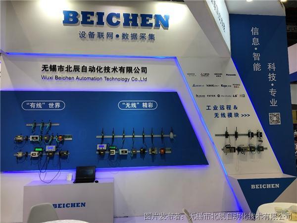 北辰S系列新品亮相2020上海工博会