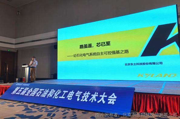 """东土科技斩获2019年度全国石油和化工电气技术""""科技创新奖"""""""