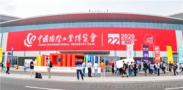 长江传感CHANKO携创新成果亮相工博会,助力传统制造企业迈向葡京真人娱乐平台