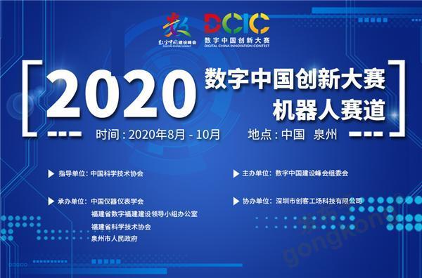智造未来,与你同行丨2020数字中国创新大赛机器人赛道邀您来战!