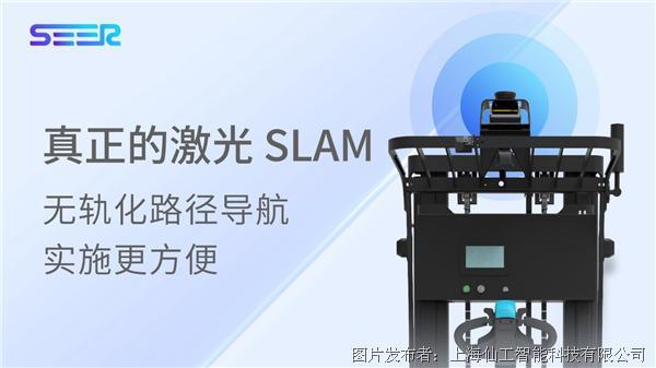 新品推介 | 激光SLAM平衡重堆垛式自動叉車SFL-CPD15-T