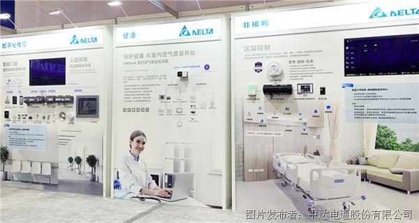 台达参与2020国际医院建设装备展