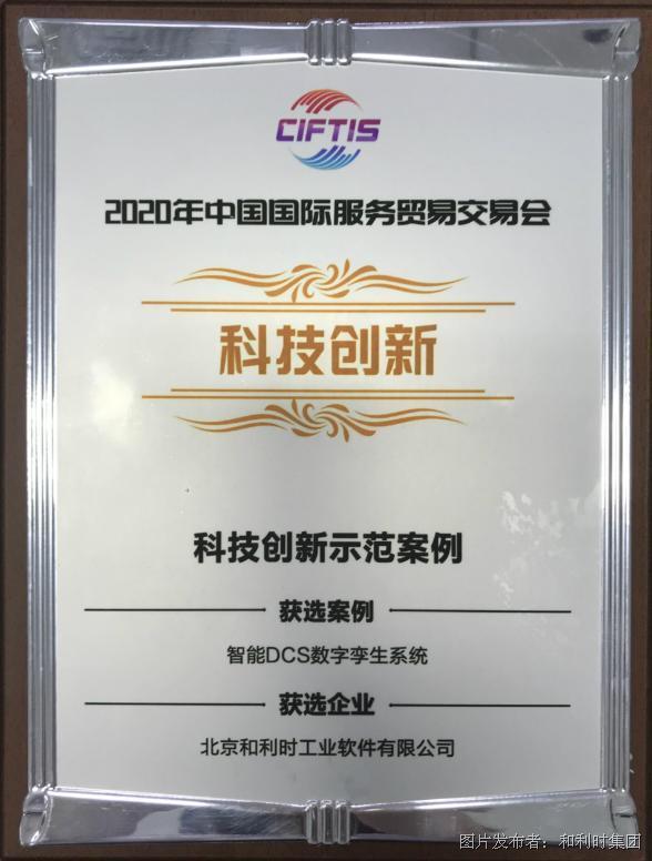 """和利时智能DCS数字孪生系统荣膺2020年中国国际服务贸易交易会""""科技创新示范案例"""""""