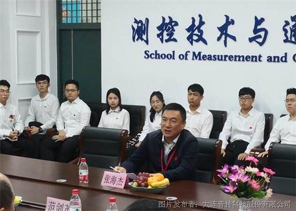 """普传科技与哈尔滨理工大学共建""""智能电气测量与智慧节能实验室"""""""