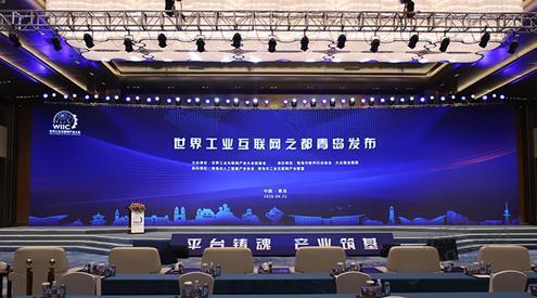 海克斯康荣获2020世界工业互联网大会金牌贡献奖