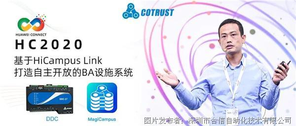 HC2020丨合信与华为一起,共创NGBA新价值
