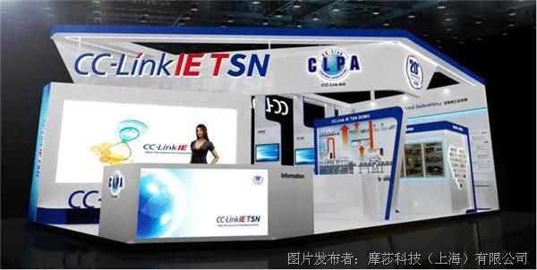 Moxa 携手 CC-Link 实机演示未来工业自主通信的应用场景