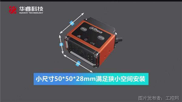 小身材 大本领丨华睿科技3C行业读码器