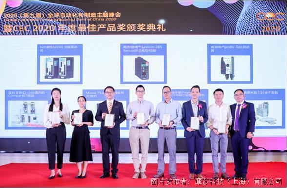 Moxa TSN 交换机荣获 CEC 2020 工业通讯之最佳产品奖
