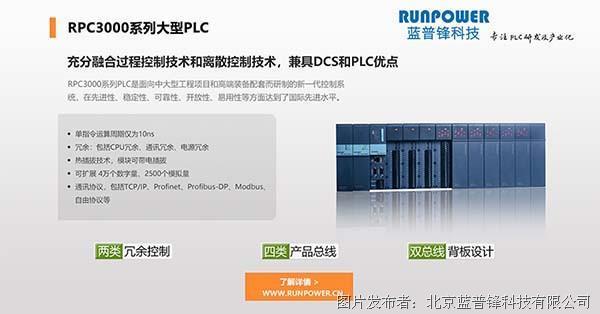 提升自控生产力的新选择—RPC3101大型PLC CPU套件