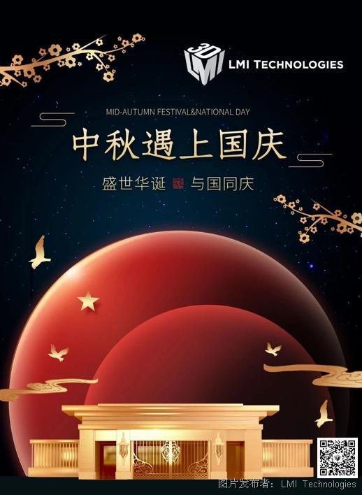 迎中秋,庆国庆 | LMI Technologies恭祝您双节快乐!