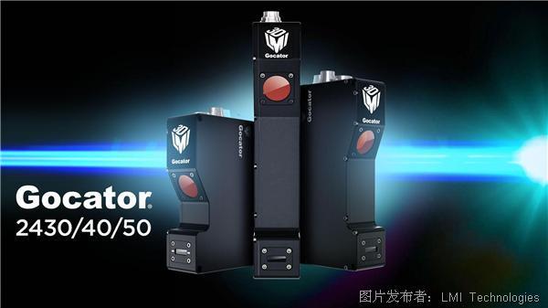LMI 重磅推出三款蓝色线激光轮廓传感器Gocator 2430/2440/2450