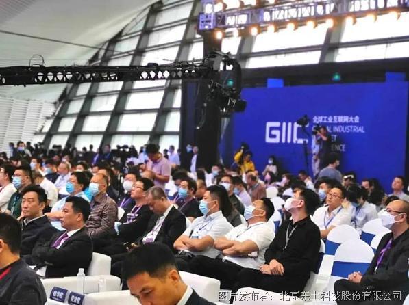 乌镇全球工业互联网大会的东土身影