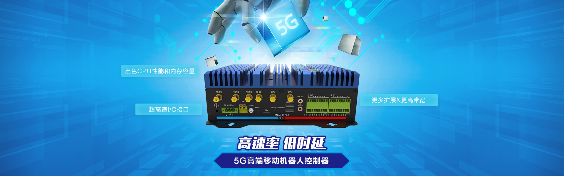 广州特控 基于5G通信的高性能无风扇工控机