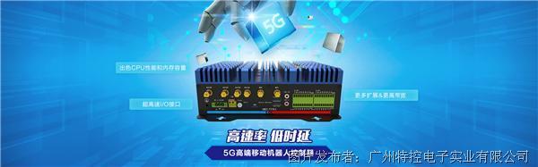 广州特控|基于5G通信的高性能无风扇工控机