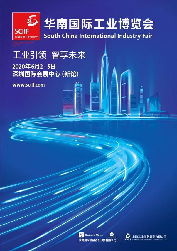 聚焦中国智能制造,SEER在华南国际工业博览会与行业专家共话数字化工业产业发展