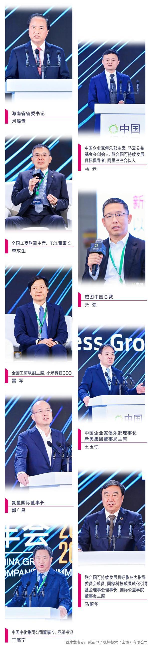 以数字化构建产业生态圈 | 威图与易盼亮相2020年中国绿公司年会