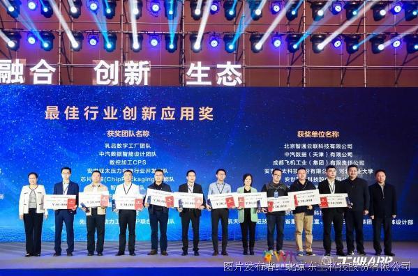 "MaView 获中国工业APP大赛""最佳行业创新应用奖"""