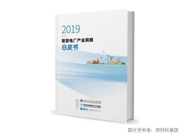 和利时参与修订的《2019智慧电厂产业洞察白皮书》正式发布