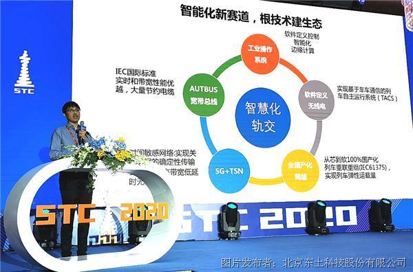 跑赢智慧新赛道,东土科技用根技术构建轨交新生态