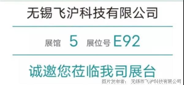 展讯|飞沪继电器亮相中国环博会成都展