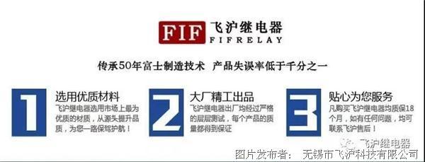 展会|华南国际工业博览会飞沪继电器现场等你!