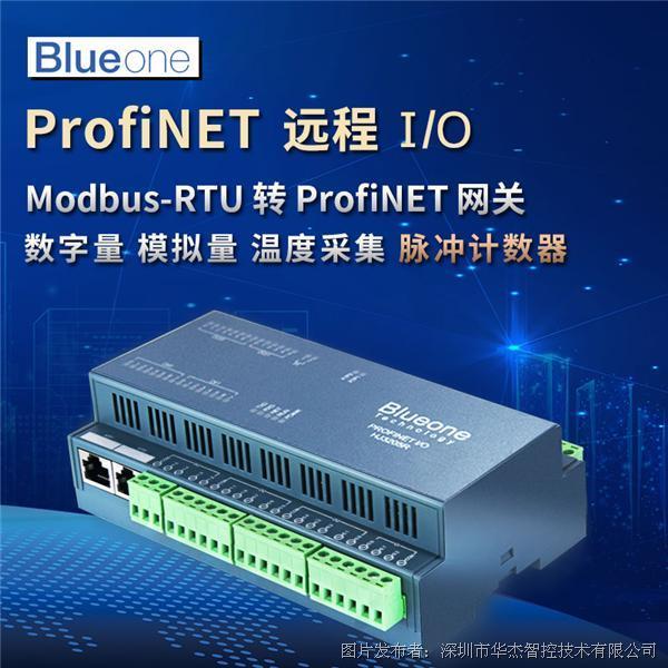 HJ3205B华杰智控Profinet远程分布式IO