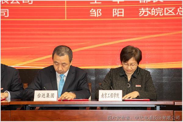 台达与南京工程学院签署校企合作框架协议