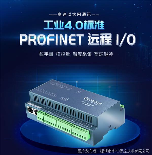 HJ3205D华杰智控Profinet远程分布式IO