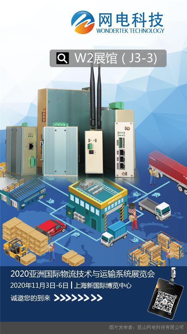 昆山网电科技诚邀您参加2020亚洲物流展