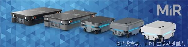 MiR自主移动机器人为整个制造和仓库环境中的物料运输工作流程实现自动化