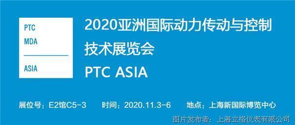 上海立格诚邀您参观PTC ASIA 2020亚洲国际动力传动与控制技术展览会
