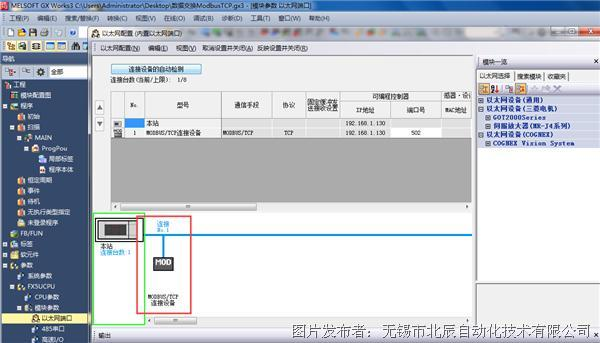 三菱Q系列PLC通过BCNet和FX5U数据交换