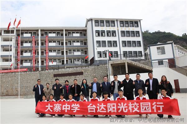 造福上千师生 台达捐建云南鲁甸地震灾区教学楼 启用获好评
