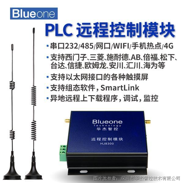 HJ8300华杰智控无线通讯模块