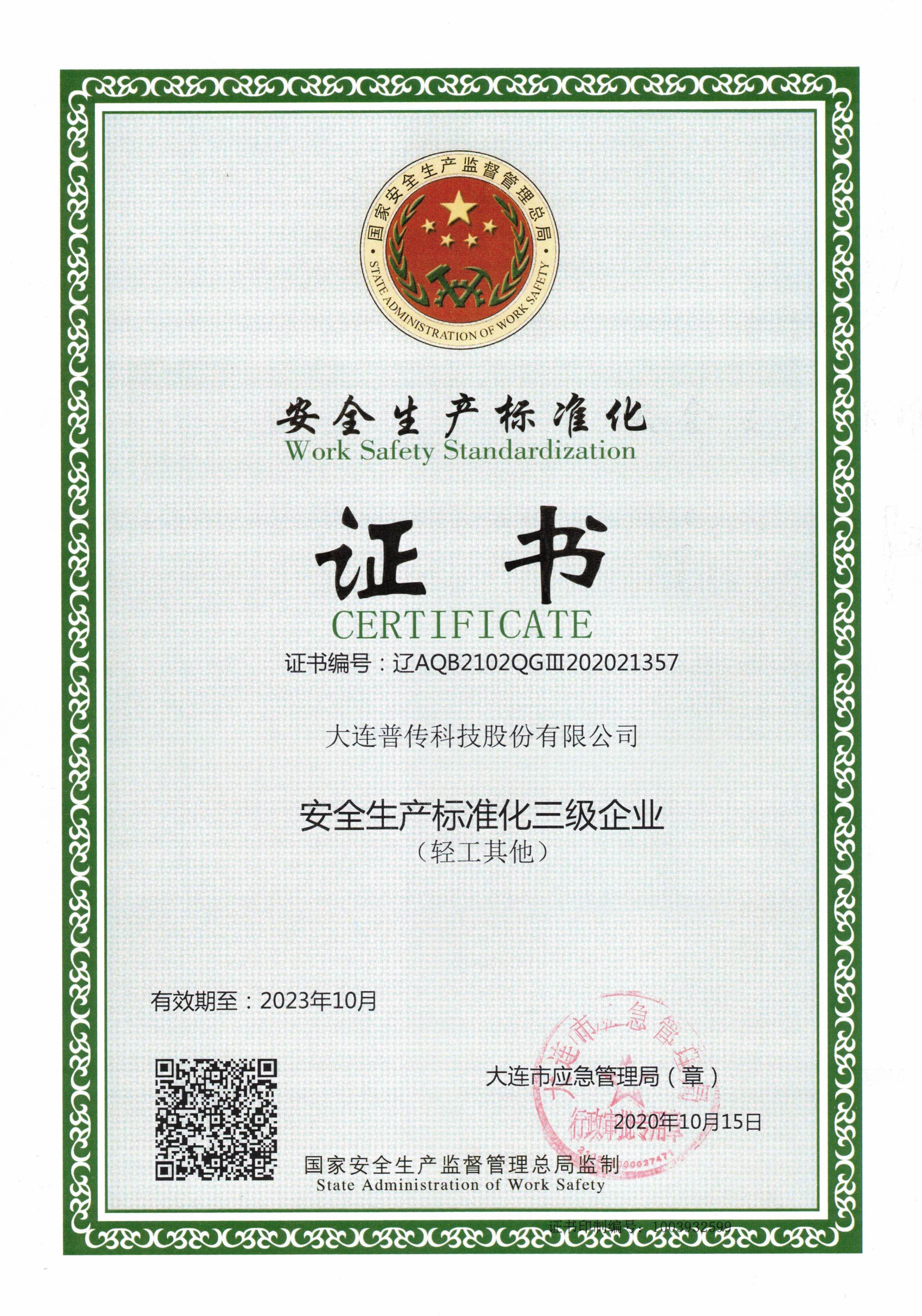 """普传科技获得""""安全生产标准化三级企业""""证书"""