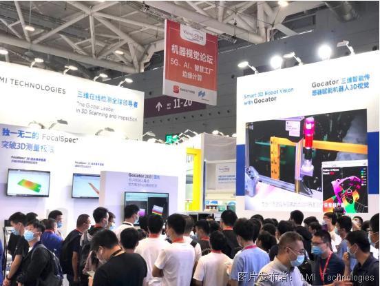 Vision Shenzhen 2020精彩继续:直击LMI展台,亮点多多,快来一起找找吧!