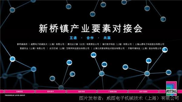 互通 合作 共赢 ——松江区新桥镇人民政府携手威图举办人工智能产业要素对接会