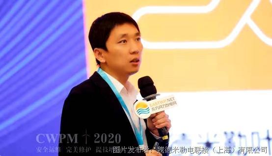 风电智慧运维,一切尽在掌握 ——魏德米勒亮相第二届中国风电叶片运维技术专题研讨会