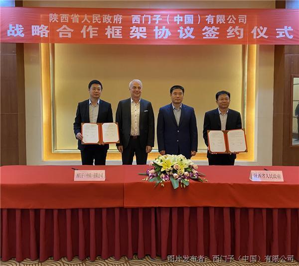 西门子与陕西省签署战略合作框架协议