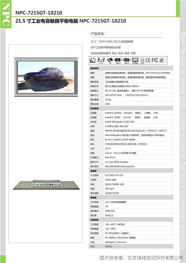 诺维工控推出21.5寸工业平板电脑I5/10代高配 NPC-7215GTI-10210新品上市