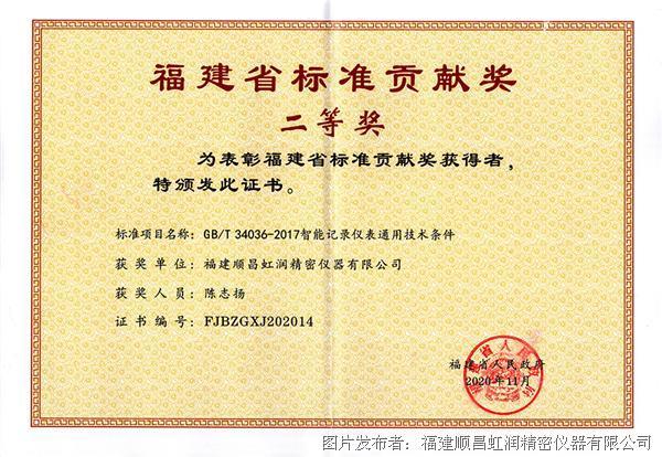 """虹润公司荣获""""福建省标准贡献奖""""二等奖"""