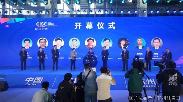 智能控制 安全可信——和利時亮相2020年中國國際軟件博覽會