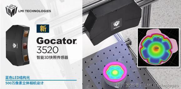 新品发布: 最新款500万像素智能3D快照传感器Gocator 3520